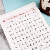 硬筆書法鋼筆字帖楷書小學生初中生兒童練字繁簡對照繁體字練字帖TT941『美鞋公社』