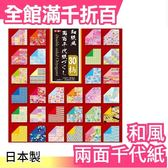 【和風 30種120枚入】日本製 和風 兩面千代紙 工藝色紙書籤文具150x150【小福部屋】