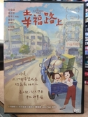 挖寶二手片-T04-517-正版DVD-動畫【幸福路上】國台語發音(直購價)