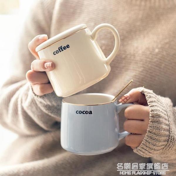 ins北歐風杯子簡約早餐咖啡杯陶瓷帶蓋勺辦公室男馬克水杯女茶杯名購居家