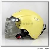 【GP5 A033 033 素色 雪帽 安全帽 粉黃】內襯可拆洗+前側導流氣孔
