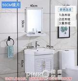 浴室櫃組合洗漱台衛生間洗臉盆池太空鋁衛浴洗手盆櫃面盆簡約現代CY  【PINKQ】