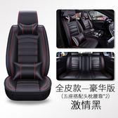 汽車椅套 坐墊四季通用全包圍夏季冰絲小車皮座椅墊座套 備註車系車型(全車整套)