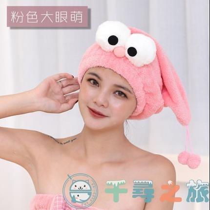 干發帽女吸水速干日本擦頭發毛巾包頭巾干發巾【千尋之旅】