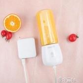 便攜式榨汁機家用水果小型充電迷你炸果汁機多功能電動學生榨汁杯 交換禮物