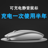 充電式無線單模滑鼠辦公靜音非無聲筆記型電腦遊戲超薄滑鼠蘋果mac華碩宏碁電腦通用