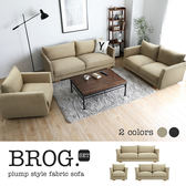 沙發組 Borg 柏格澎厚感布質1+2+3人沙發組 / 2色 / H&D東稻家居