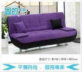 《固的家具GOOD》300-4-AA 坐臥兩用布面沙發床/紫【雙北市含搬運組裝】