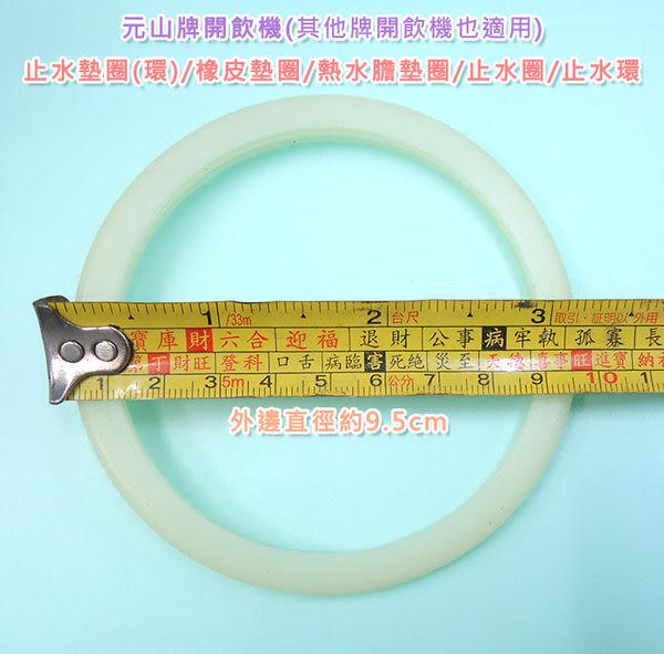 【東龍】直徑約9.5cm☆開飲機 止水墊圈(環)/橡皮墊圈/熱水膽墊圈/止水圈/止水環