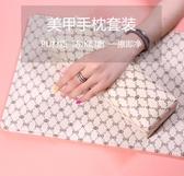 美甲墊子新款高檔手枕手墊日系網紅小清新可愛歐式手枕套裝可拆洗  【好康免運】