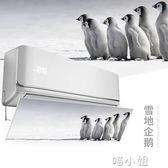空調擋風板罩空調出風口檔板空調盾導風板坐月子擋冷氣防直吹 NMS