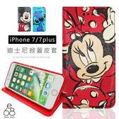 [兩件七折] iPhone 7 / 8 皮套 迪士尼 手機皮套 手機殼 保護殼 掀蓋軟殼 米奇米妮史迪奇 支架皮套