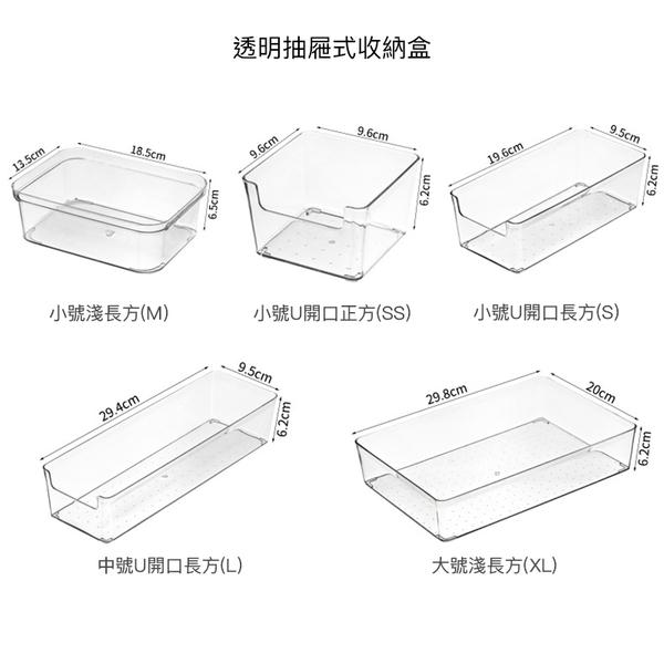 【BlueCat】中號 U開口 長形透明抽屜收納盒 (29.4*9.5*6.2cm) 收納箱 收納籃 置物箱 儲物盒 壓克力 冰箱