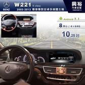 【專車專款】2005~2012年BENZ W221 專用10.25吋螢幕安卓多媒體主機*無碟8核心4+64G