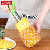 不銹鋼菠蘿刀削菠蘿神器去眼器切菠蘿削皮器去皮挖眼刨刀水果工具  『歐韓流行館』