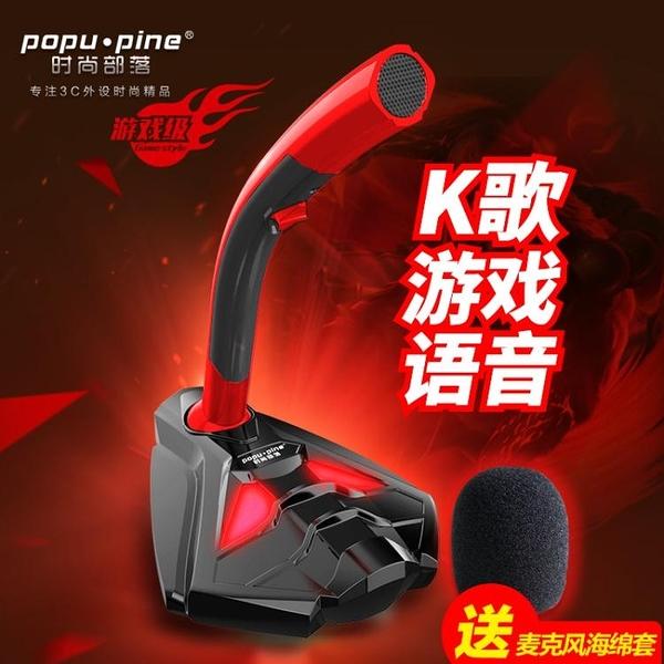 popu·pine/時尚部落 K1電腦麥克風家用有線臺式話筒語音遊戲主播 英雄聯盟