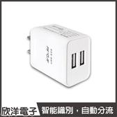 聖岡 2.4AUSB極速充電器 (USB-522) 五大迴路保護/小巧方便攜帶/全球通用電壓