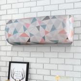 日式PEVA印花冷氣罩防塵罩保護罩臥室客廳掛式冷氣防潮罩收納罩 快速出貨