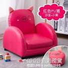 兒童沙發座椅卡通凳子男女孩可愛公主幼兒園單人小孩寶寶小沙發椅 1995生活雜貨NMS