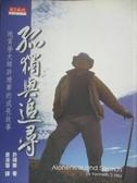 【書寶二手書T9/傳記_KHU】孤獨與追尋-許靖華的成長故事_許靖華