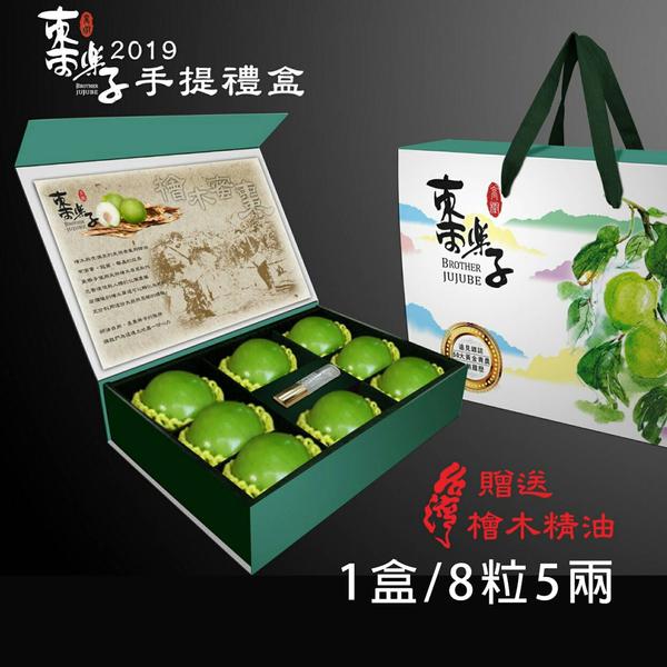 【鮮食優多】棗樂子 鮮甜檜木棗子一盒(8粒/5兩)