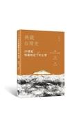 典藏台灣史(五):19世紀強權競逐下的台灣