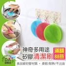 矽膠洗碗刷 矽膠菜瓜布 菜瓜布 廚房清潔 碗盤清潔 防燙 蔬果刷 不傷鍋具 顏色隨機(V50-1602)