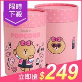 CANDY POPPY LINE時尚萌主CHOCO裹糖爆米花(120g) 兩款可選【小三美日】原價$269