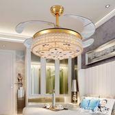 隱形吊扇燈歐式水晶餐廳客廳臥室書房茶樓會所LED靜音電風扇吊燈 igo摩可美家