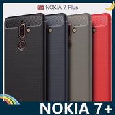 NOKIA 7 Plus 戰神碳纖保護套 軟殼 金屬髮絲紋 軟硬組合 防摔全包款 矽膠套 手機套 手機殼 諾基亞