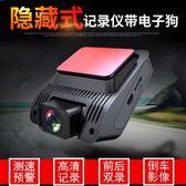 隱藏式新款高清夜視行車記錄儀測速電子狗一體雙鏡頭全景汽車WY 全館免運 可大量批
