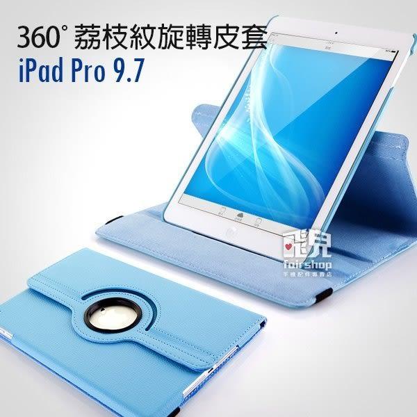 【妃凡】隨意轉動 iPad Pro 9.7 360度荔枝紋旋轉皮套 支架 保護套 保護殼