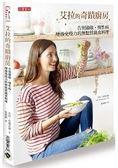 艾拉的奇蹟廚房   告別過敏、慢性病,增強免疫力的無麩質蔬食料理