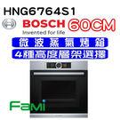 【fami】德國BOSCH 8系列 烤箱 HNG6764S1 嵌入式烤箱