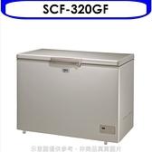 SANLUX台灣三洋【SCF-320GF】320公升冷凍櫃