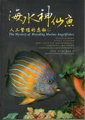 (二手書)海水神仙魚人工繁殖的奧秘(軟精裝)
