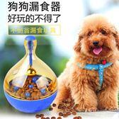 狗狗漏食球狗益智玩具不倒翁狗糧智力貓消磨時間寵物大型犬慢食器  露露日記