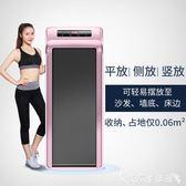 跑步機平板跑步機家用款小型迷你超靜音室內健身房專用簡易折疊走步機 艾家生活館 LX