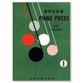 【小叮噹的店】鋼琴系列.鋼琴名曲集【1】P401