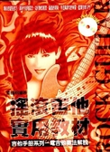(二手書)搖滾吉他實用教材手冊