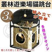 【培菓平價寵物網】出清特賣 日本IRIS》IR-813852叢林系列貓咪遊樂場貓跳台-3號(限宅配)