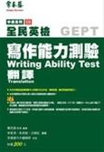 中級寫作能力測驗:翻譯