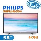 【麥士音響】Philips飛利浦 58吋 4K電視 58PUH6504