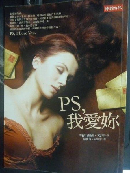【書寶二手書T5/一般小說_GQL】PS- 我愛妳_宋瑛堂, 西西莉雅艾
