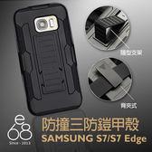 鎧甲 三星 S7 edge 手機殼 三合一 軟殼 防摔殼 Galaxy S7 手機支架 腰掛 盔甲套 保護套  前後殼 保護殼