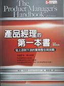 ~書寶 書T1 /財經企管_ONQ ~產品經理的第一本書從上游到下游的實務整合與挑戰