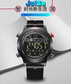 智慧手錶藍芽運動計步電話信息鬧鐘提醒防水夜光   極客玩家