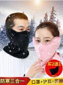 騎行面罩 冬季保暖面罩滑雪電動車圍脖時尚護臉防寒護耳戶外騎行防風口罩女 七色堇
