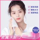 一次性棉柔洗臉巾 洗臉巾 WF02957【200片/盒】卸妝 洗臉 臉部清潔