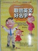 【書寶二手書T9/語言學習_GOE】取個英文好名字_麥坤
